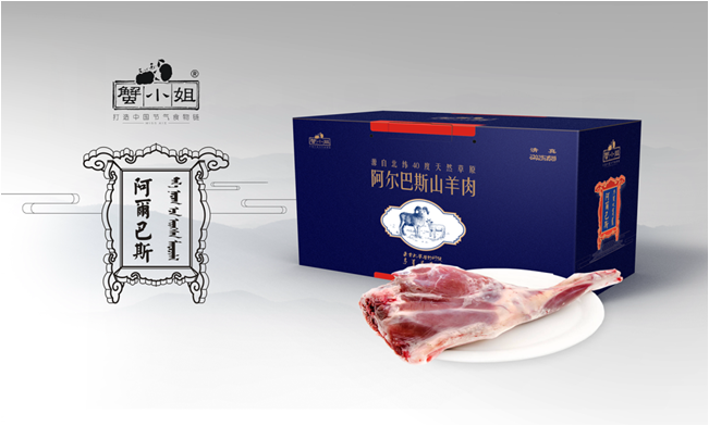 蟹小姐羊肉礼盒.png