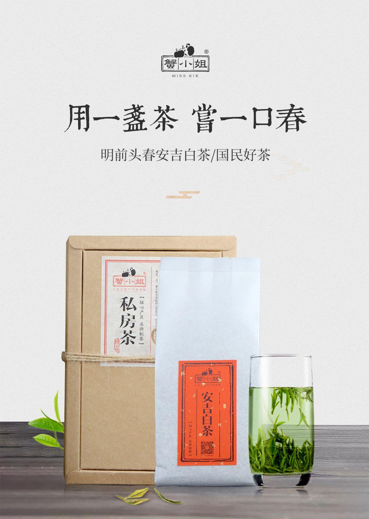 4-13-官网白茶详情_01.jpg