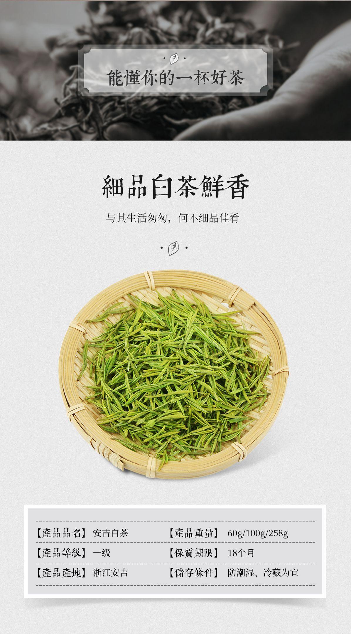 4-13-官网白茶详情_02.jpg